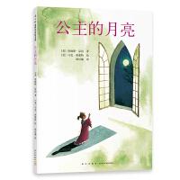 公主的月亮精装图画书爱心树绘本了解孩子真正的需要凯迪克金奖适合4岁以上亲子共读正版童书