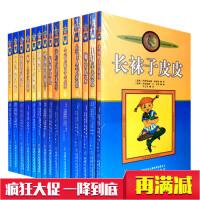 林格伦作品集 美绘版 全14册 平装 长袜子皮皮 林格伦作品选集 淘气包埃米尔 小飞人卡尔松 林格伦 儿童故事 童话故事 经典故事
