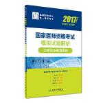 2017国家医师资格考试  模拟试题解析 口腔执业助理医师