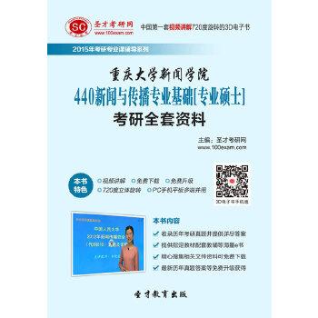 2017年重庆大学新闻学院440新闻与传播专业基础[专业