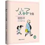 父与子全集(精装彩色珍藏版,中国本土畅销的版本,销量过百万册,好评如潮!当当终身五星级畅销图书,感动世界的父子真情,漫画世界璀璨的明珠!)