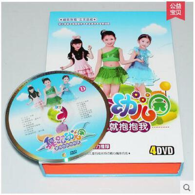 宝宝学跳舞儿童歌曲幼儿园儿歌伴舞蹈教学视频教程光盘dvd光碟片