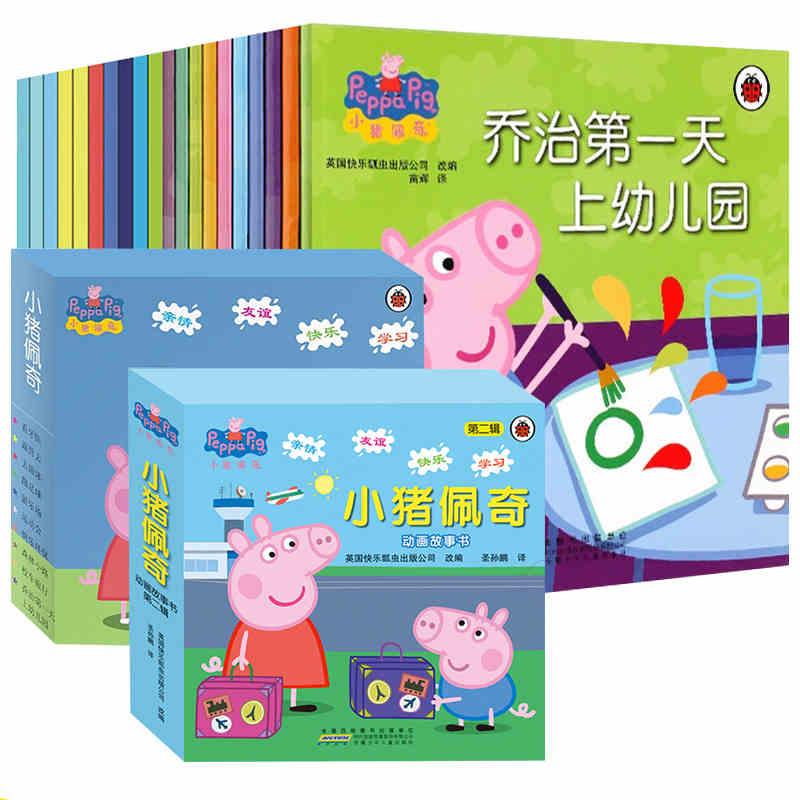 小猪佩奇中英文对照版校车旅行 3-6岁幼儿童故事书绘本图画书开学季优