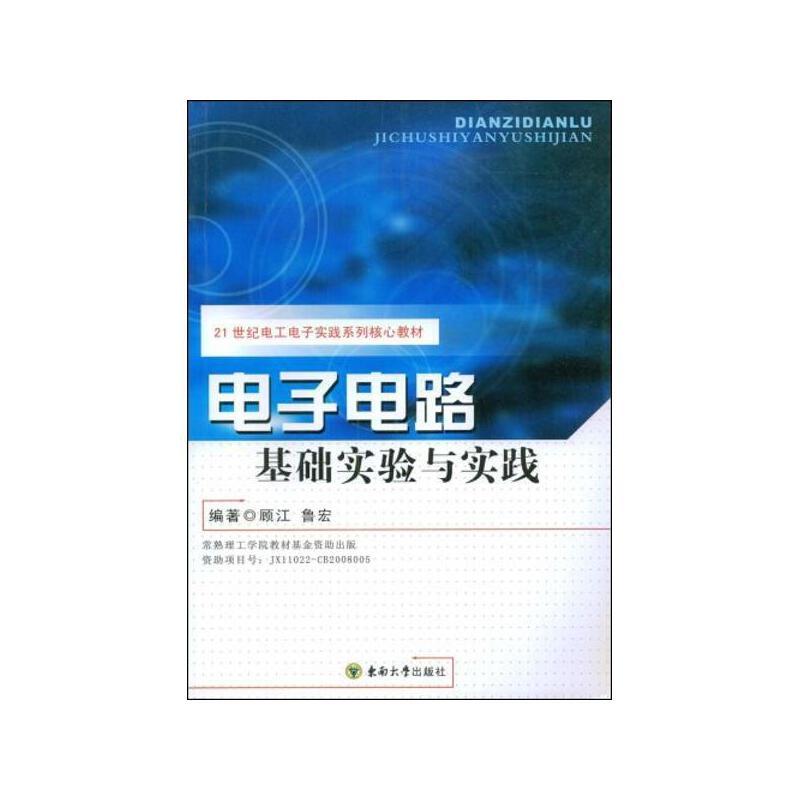 电子电路基础实验与实践 顾江,鲁宏 编著 东南大学出版社