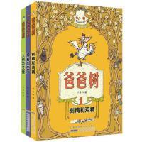 爸爸树套装全3册刘海栖著树精和鸡精神秘的工厂大树的天堂儿童文学绘本图书籍爸爸树3大树的天堂