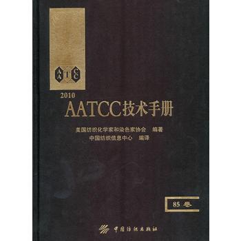 AATCC技术手册(85卷)
