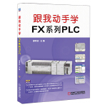 跟我动手学FX系列PLC