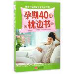 孕期40周枕边书