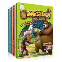熊出没明星总动员全集6册熊大熊二光头强益智图画书3-6-9岁儿童幼儿园阅读书籍绘本读物
