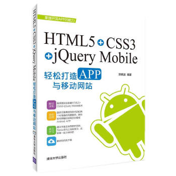 HTML5+CSS3+jQuery Mobile