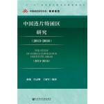 中国连片特困区研究(2013-2016)