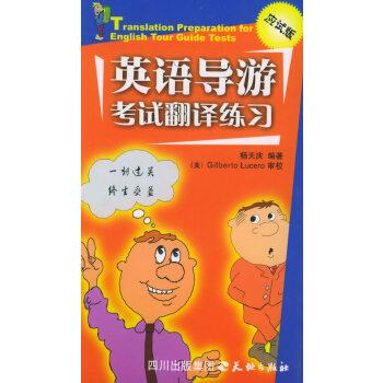 英语导游考试翻译练习
