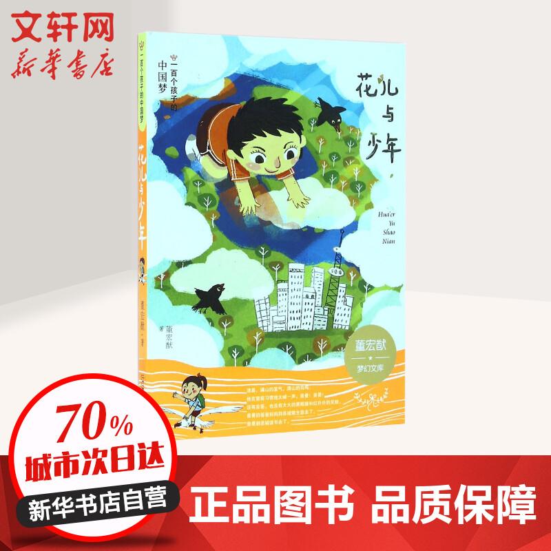 一百个孩子的中国梦(彩绘本)花儿与少年 董宏猷 著
