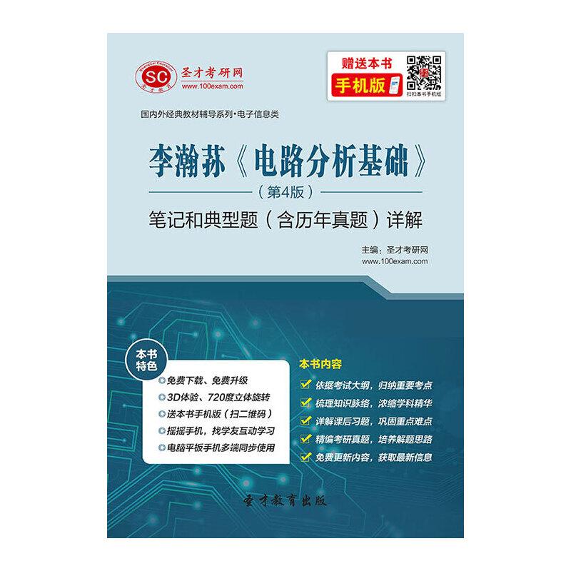[考题辅导]李瀚荪《电路分析基础》(第4版)笔记和典型题(含考研真题)