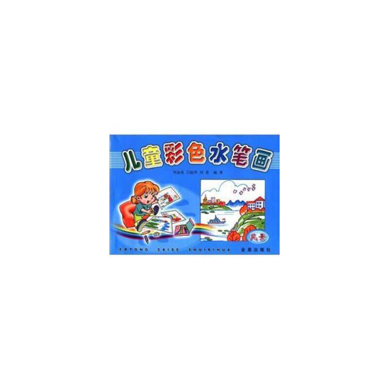 儿童彩色水笔画(风景) 刘金成 等 9787508221380