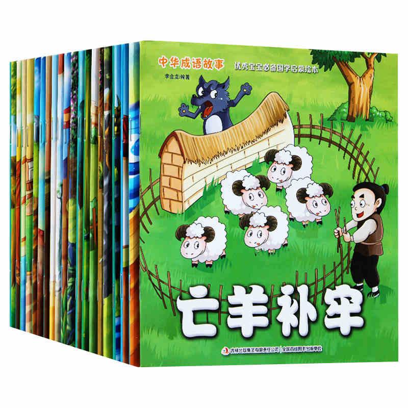 睡前故事0-6岁幼儿园儿童读物中华成语故事全套20本注音绘本图画书