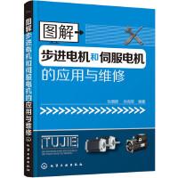 图解步进电机和伺服电机的应用与维修
