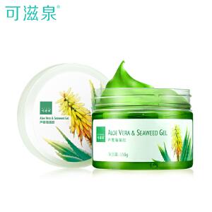 可滋泉 芦荟海藻胶150g  补水保湿 舒缓 面膜