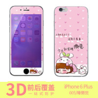 iphone6 plus  睡懒觉手机保护壳/彩绘保护壳/钢化膜/前钢化膜