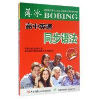 人教版薄冰高中英语同步语法 山西教育出版社 9787544083607