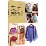 女士编织物全集:披肩、围巾、帽子、手套、鞋袜、包包