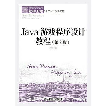 Java游戏程序设计教程