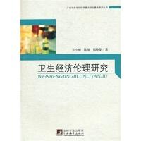 正版R5_卫生经济伦理研究 9787511708939 中央编译出版社 王小丽,陈翔,郑晓曼