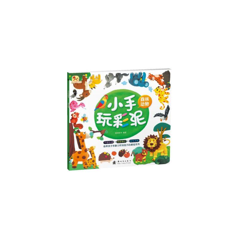 森林动物-小手玩彩泥 9787504225504 新时代出版社 格林图书
