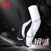 狂迷篮球护腿加长 裤袜套男护小腿护具 跑步紧身透气长款运动护膝
