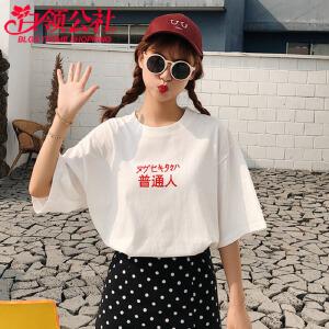 白领公社 T恤 女2017夏季字母纯棉短袖满额减韩版宽松圆领韩范半袖上衣学生女装