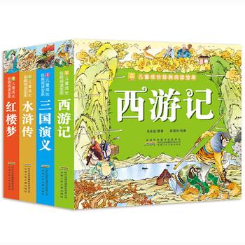 小树苗儿童成长经典阅读宝库(名著系列套装共4册)