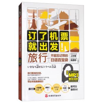 订了机票,就出发!旅行不能忘记带的日语百宝袋