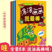 早教 幼儿童涂色书2-3-4-6岁 宝宝学画画本涂鸦填色本幼儿园宝宝简笔画