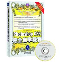 中文版Photoshop CS6完全自学教程 李金明,李金荣