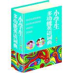 小学生多功能英语词典(32开彩色版,大字体、纯木浆纸印刷,保护学生视力)