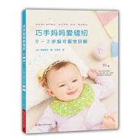 巧手妈妈爱缝纫:0~2岁超可爱宝贝服(附实物原尺寸纸型)