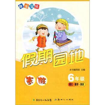 6年级 六年级 语文 数学 英语 合订本 新世纪出版社 小学生寒假作业