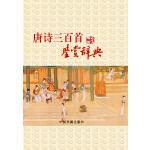 唐诗三百首鉴赏辞典(电子书)