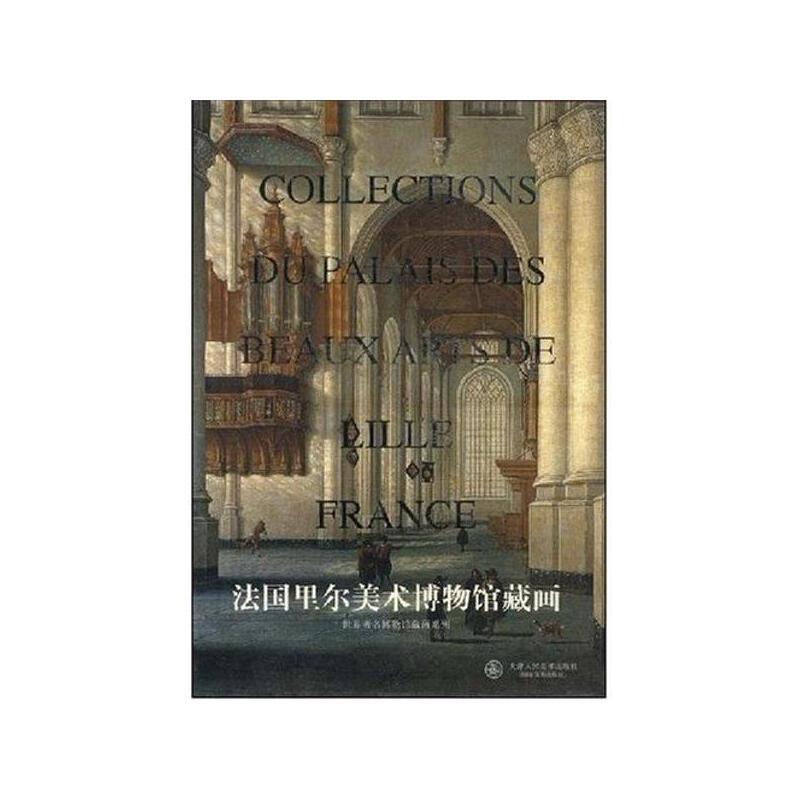 法国里尔美术博物馆藏画//世界著名博物馆藏画系列 刘建平 主编