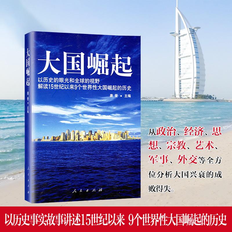 大国崛起(以历史的眼光和全球的视野解读15世纪以来9个世界性大国崛起的历史,中国能否成为第十个崛起的大国?)以历史的眼光和全球的视野解读15世纪以来9个世界性大国崛起的历史,中国能否成为第十个崛起的大国?