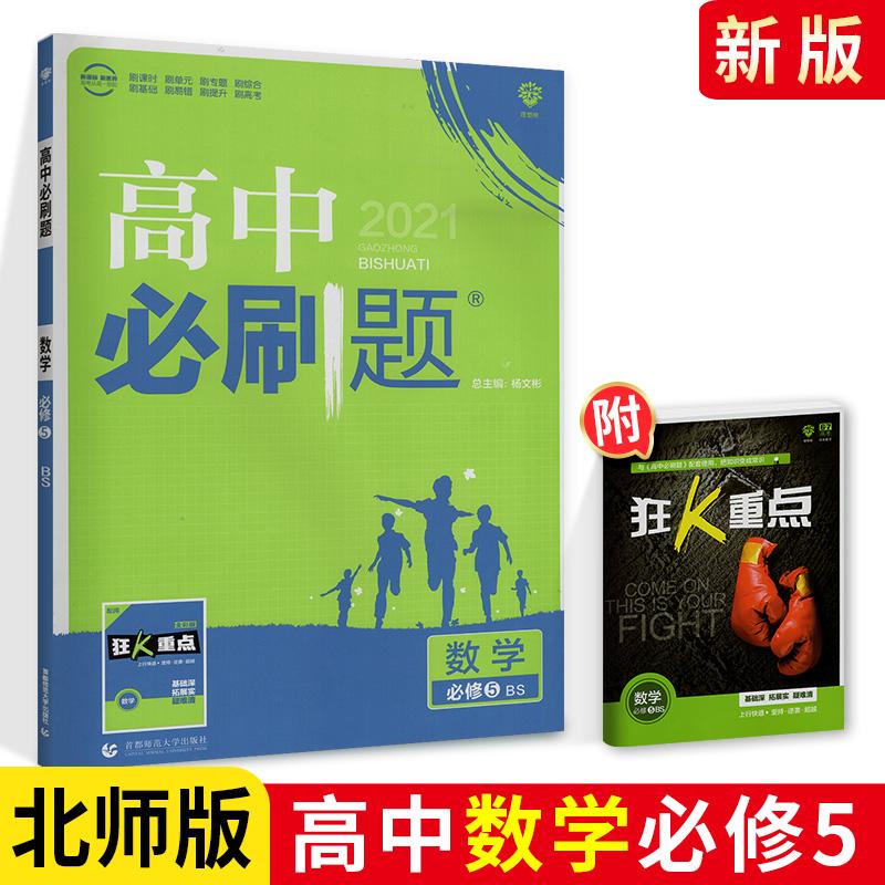 成人高考�y.&�(K�_考试 成人高考 高中必刷题高中数学必修五 北师版北师大版北京师大版