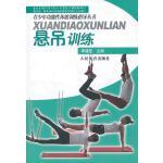 悬吊训练(青少年功能性体能训练指导丛书)