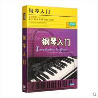 正版 钢琴入门 基础教程视频教学3DVD光盘碟片自学教材