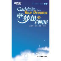 摘取梦想的启明星:英汉对照(电子书)