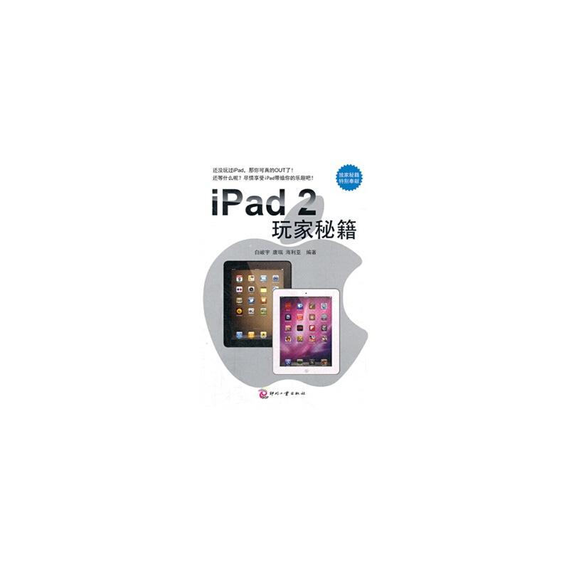 iPad 2玩...