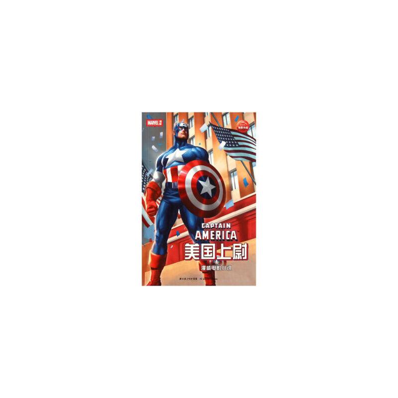 漫威电影小说:美国上尉 [美] 斯科特·彼得森;孙健 9787535359117