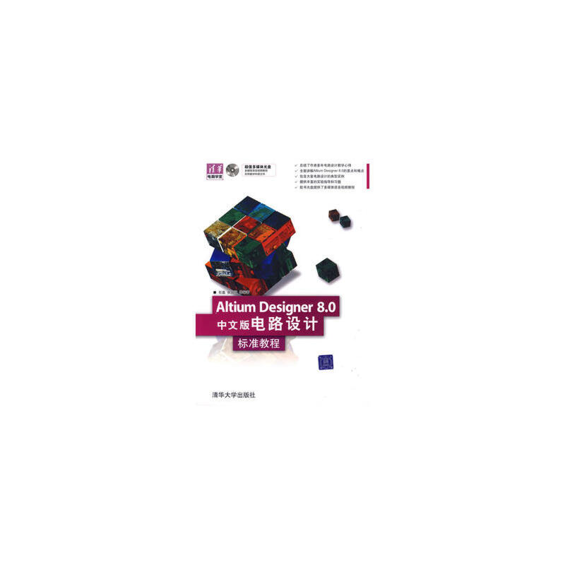 altium designer 8 0中文版电路设计 标准教程(配光盘)(清华电脑学堂)