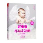 好宝宝都是定制的(读一本书,生一个理想中聪明、健康的好宝宝!读一本书,就是请进家中一位高级私人孕产顾问!读一本书,做美丽、幸福的准爸妈,迎接完美的好宝宝!)
