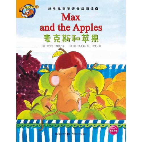 培生儿童英语分级阅读 第四级(16册图书 4张dvd动画光盘 1张cd-rom 互