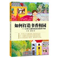 如何打造书香校园-小学儿童阅读活动指导手册